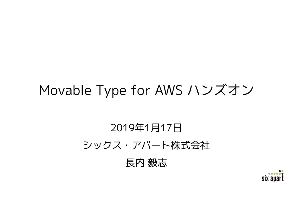 Movable Type for AWS ハンズオン 2019年1月17日 シックス・アパート...