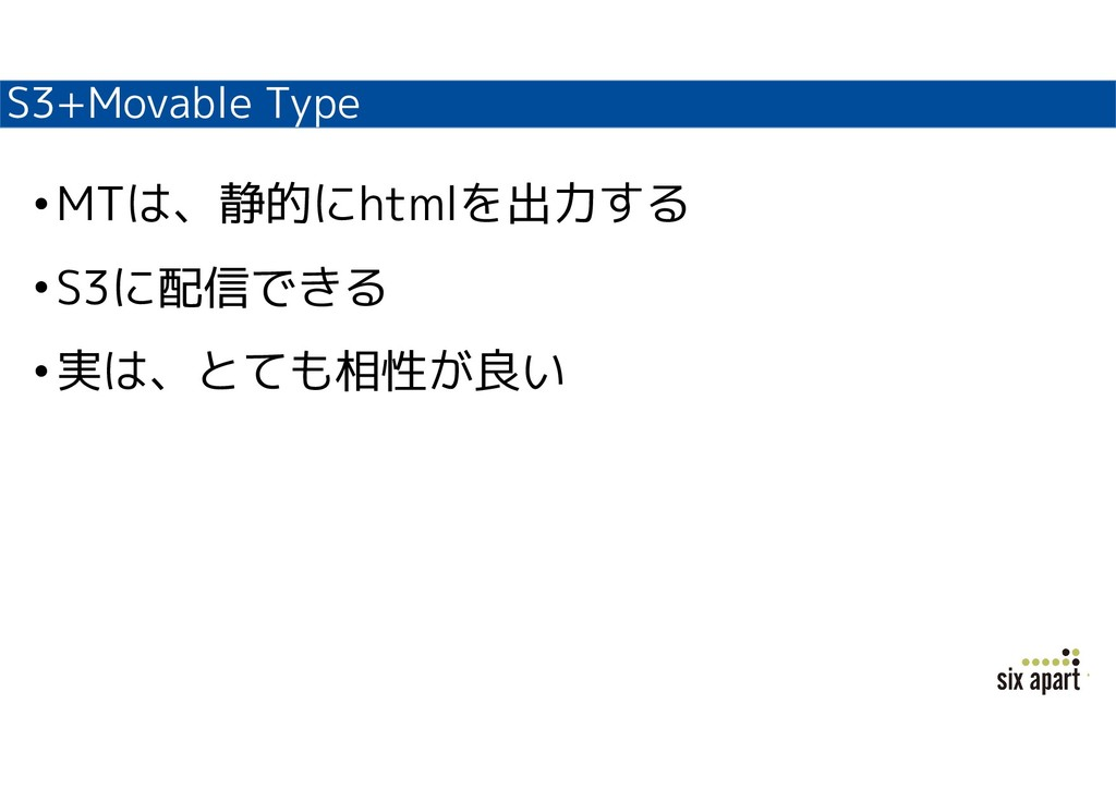 S3+Movable Type •MTは、静的にhtmlを出力する •S3に配信できる •実は...