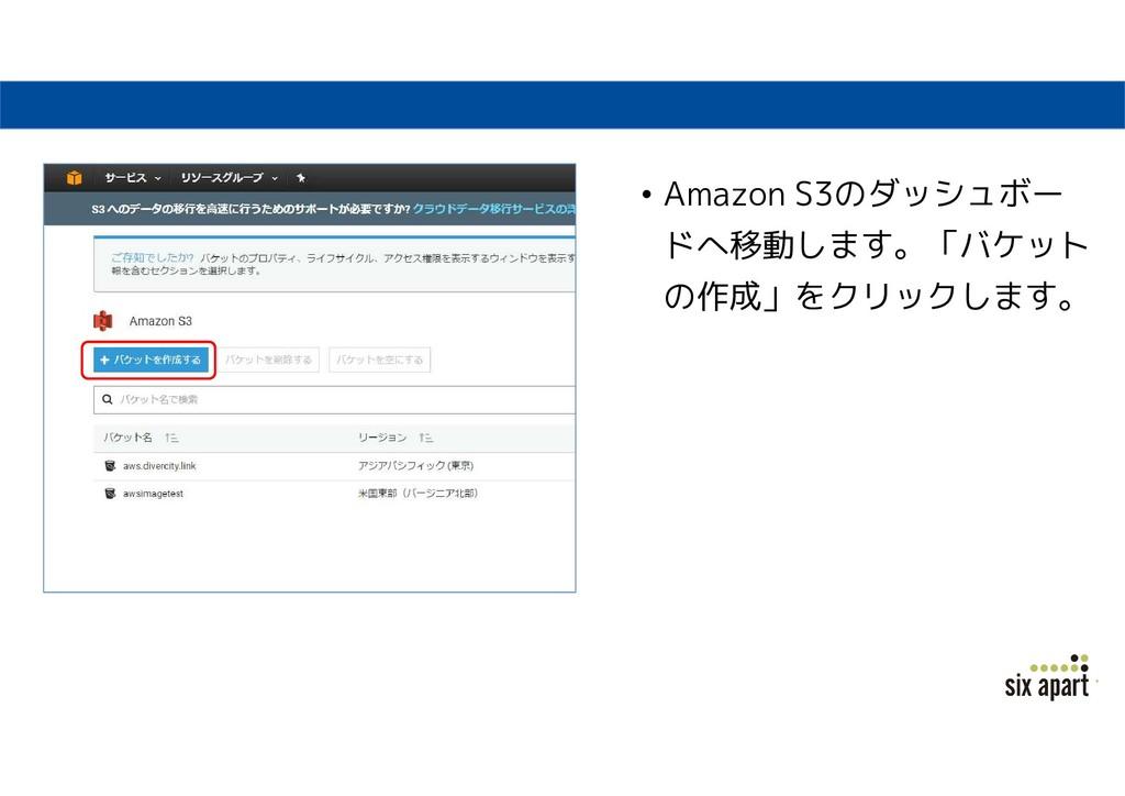 • Amazon S3のダッシュボー ドへ移動します。「バケット の作成」をクリックします。