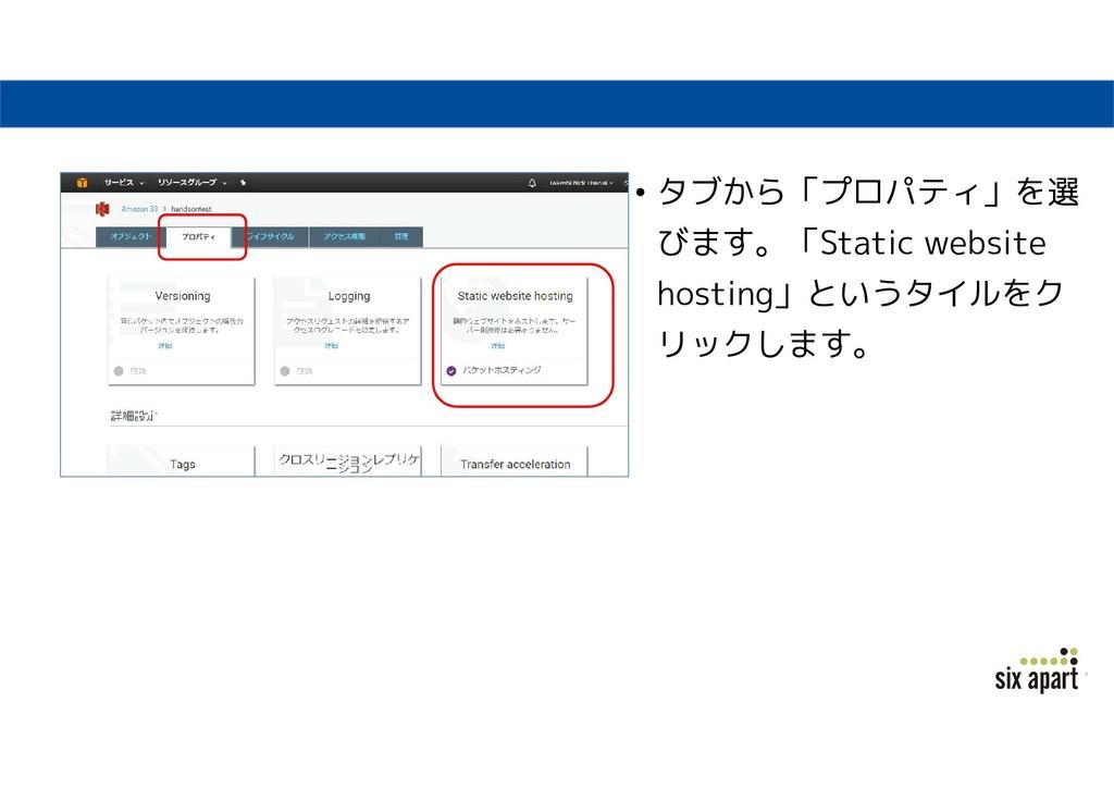 • タブから「プロパティ」を選 びます。「Static website hosting」という...