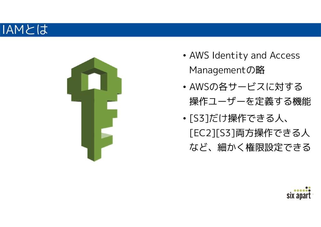 IAMとは • AWS Identity and Access Managementの略 • ...