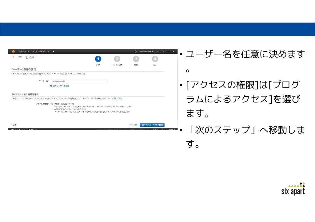 • ユーザー名を任意に決めます 。 • [アクセスの権限]は[プログ ラムによるアクセス]を選...