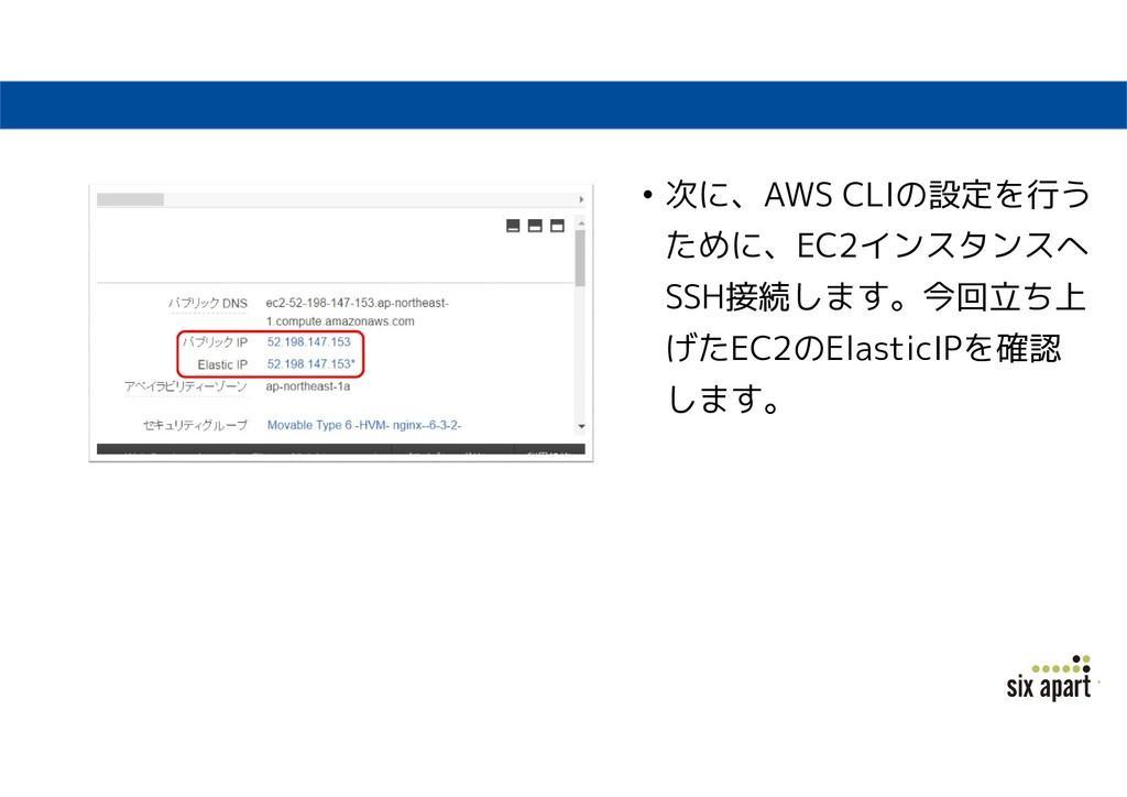 • 次に、AWS CLIの設定を行う ために、EC2インスタンスへ SSH接続します。今回立ち...