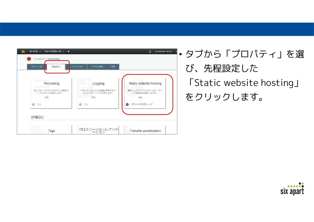 • タブから「プロパティ」を選 び、先程設定した 「Static website hostin...
