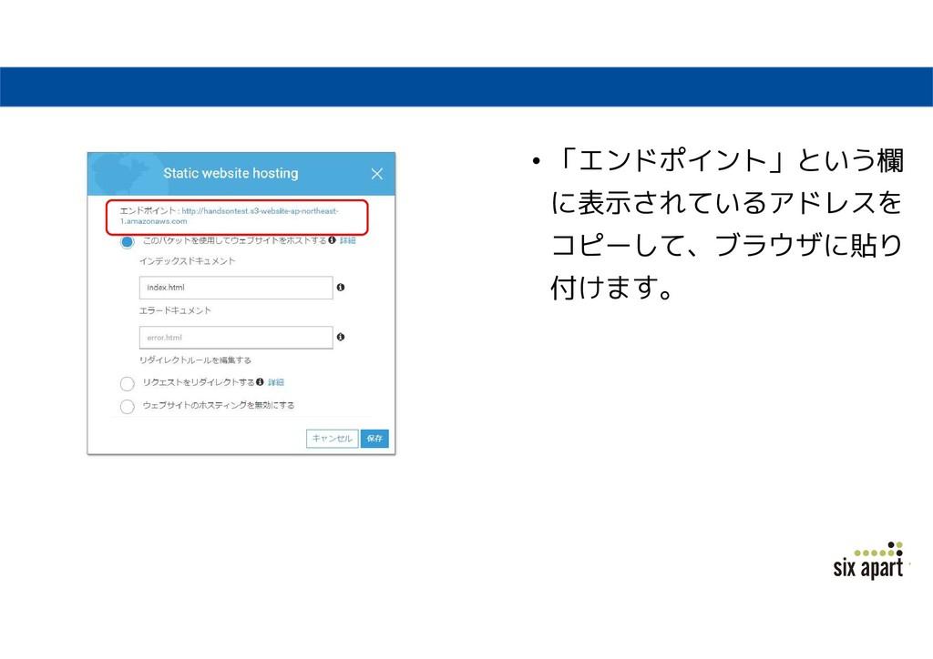 • 「エンドポイント」という欄 に表示されているアドレスを コピーして、ブラウザに貼り 付けま...