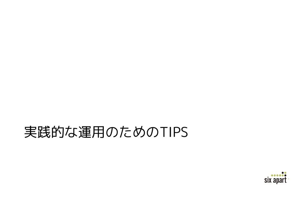 実践的な運用のためのTIPS