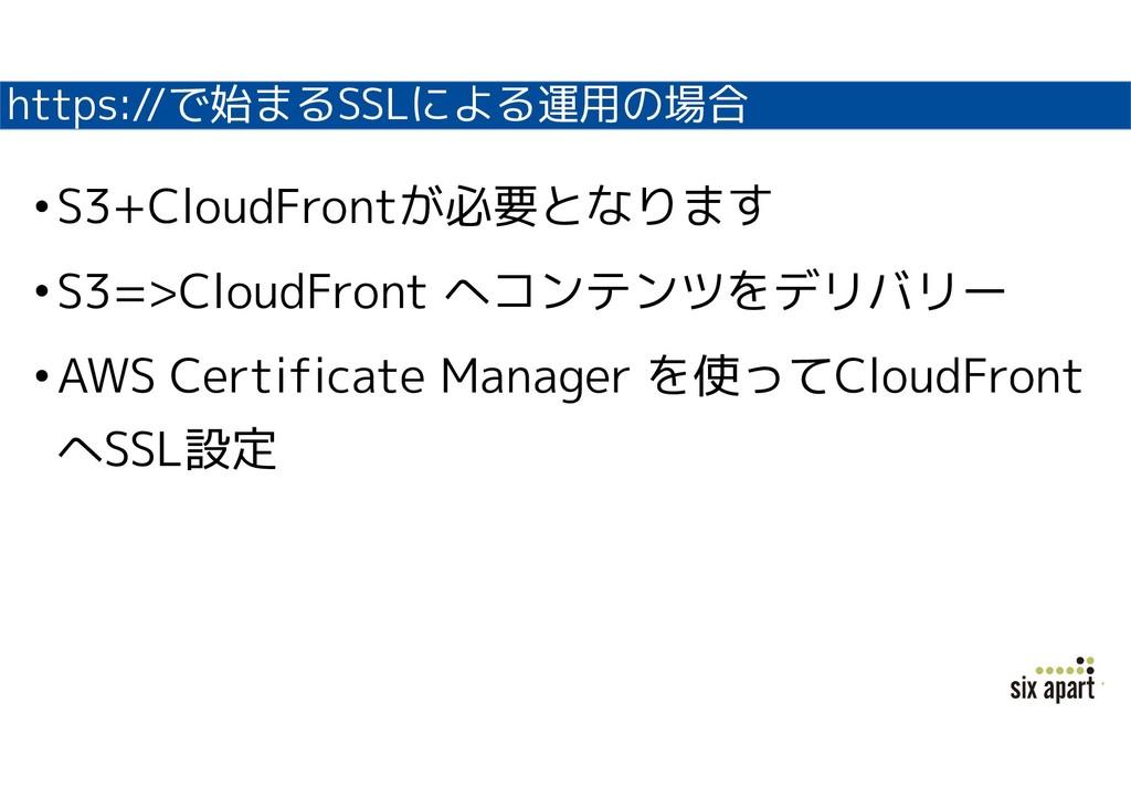 https://で始まるSSLによる運用の場合 •S3+CloudFrontが必要となります ...