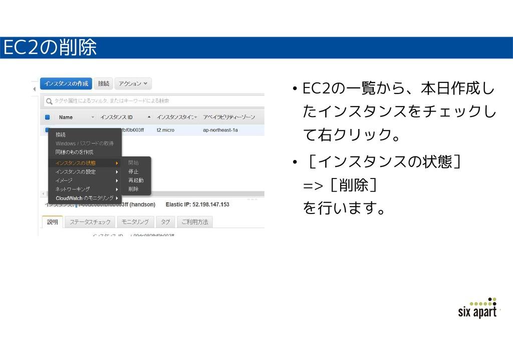 EC2の削除 • EC2の一覧から、本日作成し たインスタンスをチェックし て右クリック。 •...