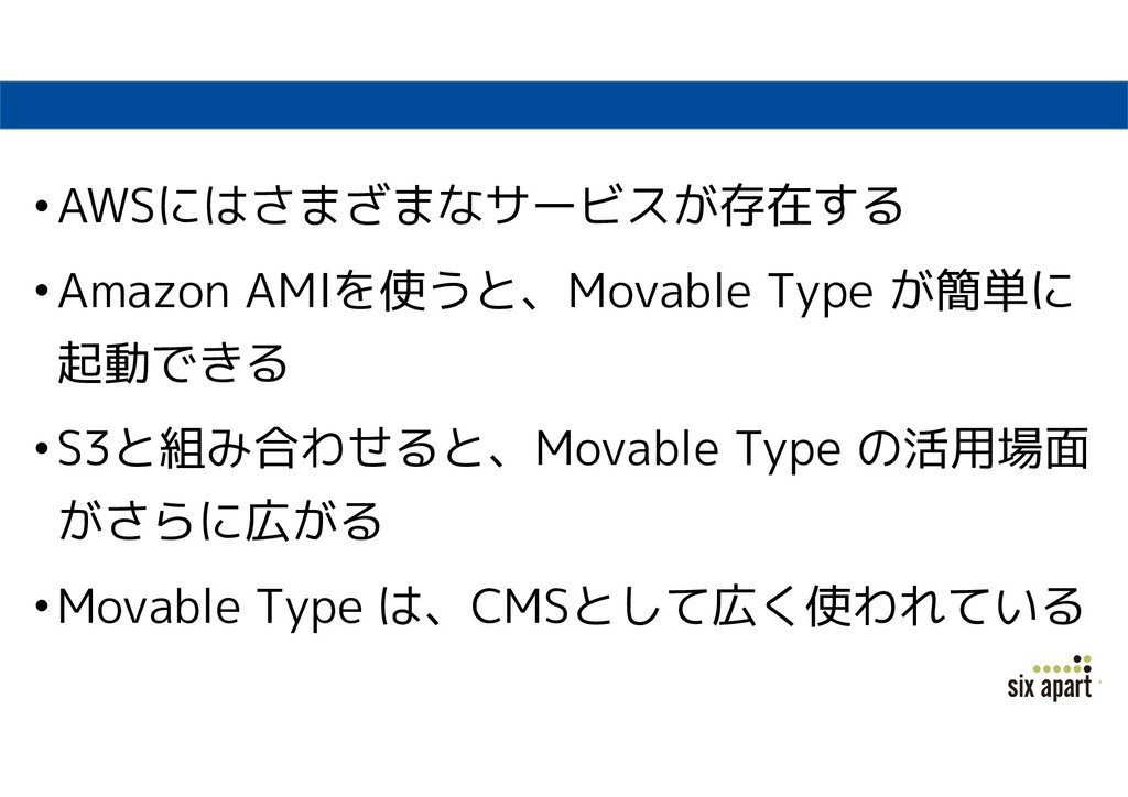 •AWSにはさまざまなサービスが存在する •Amazon AMIを使うと、Movable Ty...