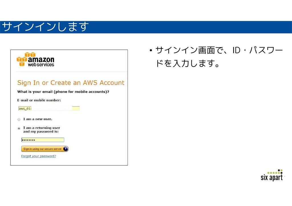 サインインします • サインイン画面で、ID・パスワー ドを入力します。
