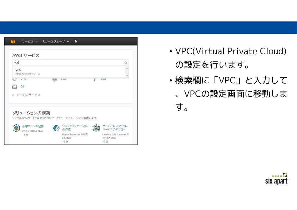 • VPC(Virtual Private Cloud) の設定を行います。 • 検索欄に「V...