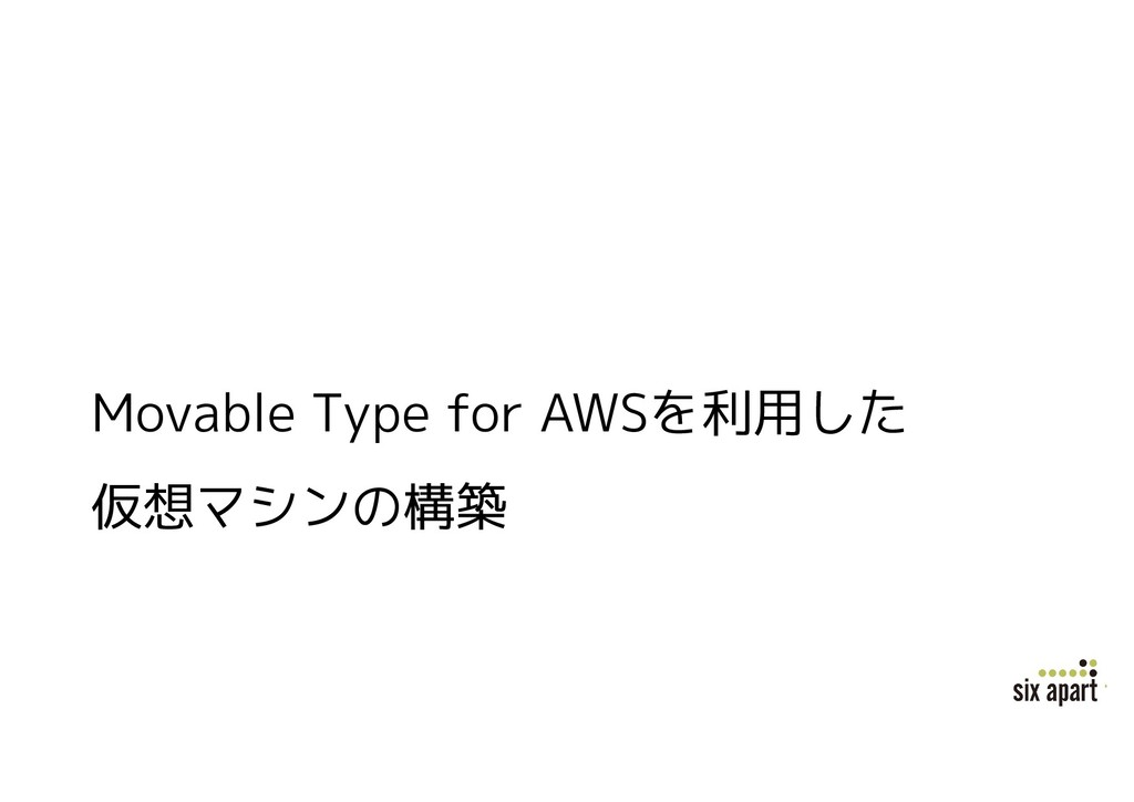 Movable Type for AWSを利用した 仮想マシンの構築