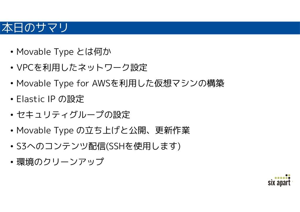 本日のサマリ • Movable Type とは何か • VPCを利用したネットワーク設定 •...