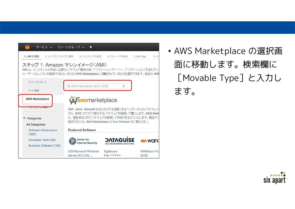 • AWS Marketplace の選択画 面に移動します。検索欄に [Movable Ty...