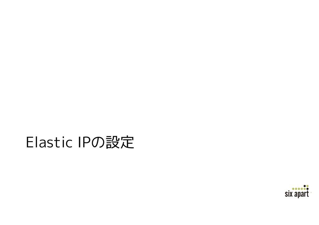 Elastic IPの設定