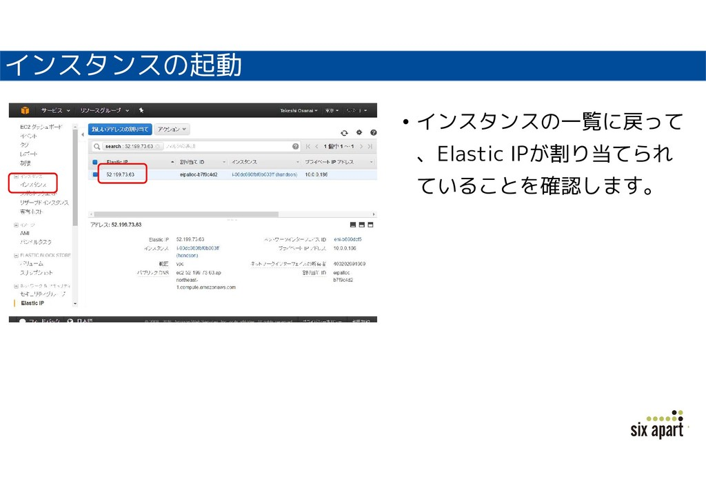 インスタンスの起動 • インスタンスの一覧に戻って 、Elastic IPが割り当てられ てい...