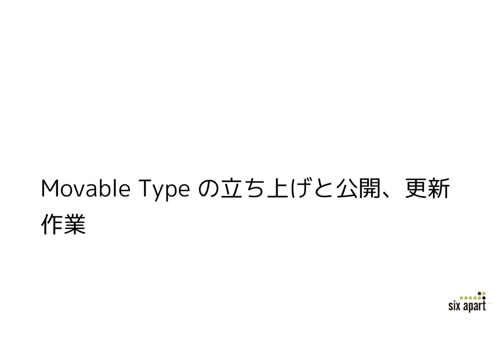 Movable Type の立ち上げと公開、更新 作業