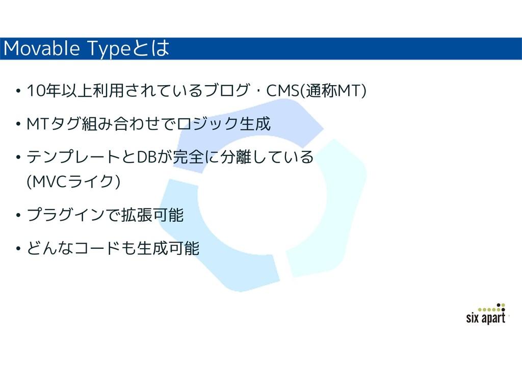 Movable Typeとは • 10年以上利用されているブログ・CMS(通称MT) • MT...