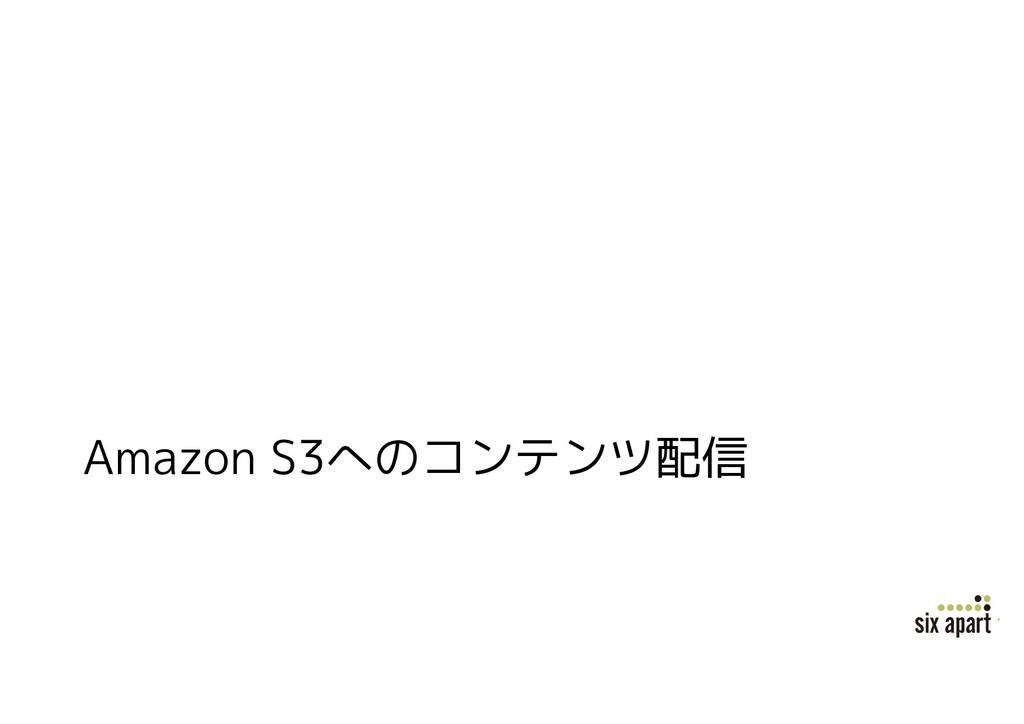 Amazon S3へのコンテンツ配信