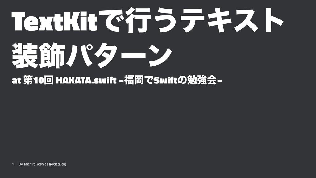 TextKitͰߦ͏ςΩετ ০ύλʔϯ at ୈ10ճ HAKATA.swift ~ԬͰ...