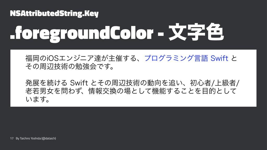 NSAttributedString.Key .foregroundColor - จ৭ 1...