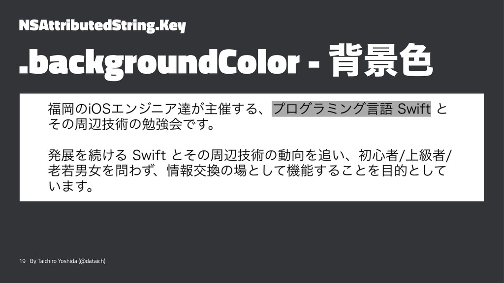 NSAttributedString.Key .backgroundColor - എܠ৭ 1...