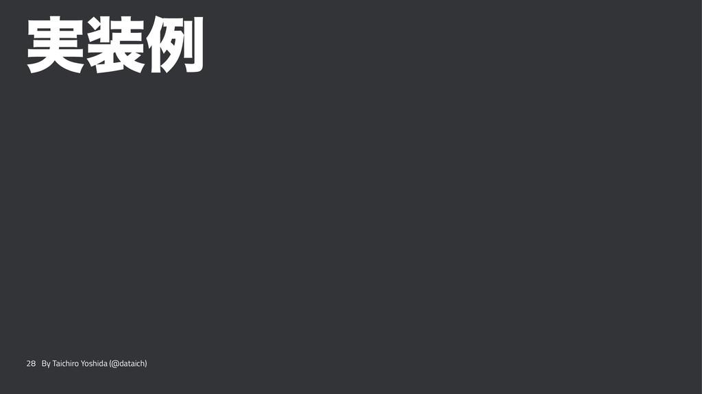 ࣮ྫ 28 By Taichiro Yoshida (@dataich)