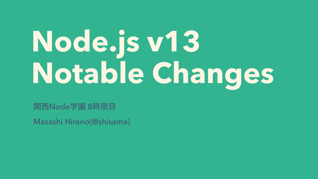 Node.js v13 Notable Changes ؔ੢NodeֶԂ 8࣌ݶ໨ Masas...