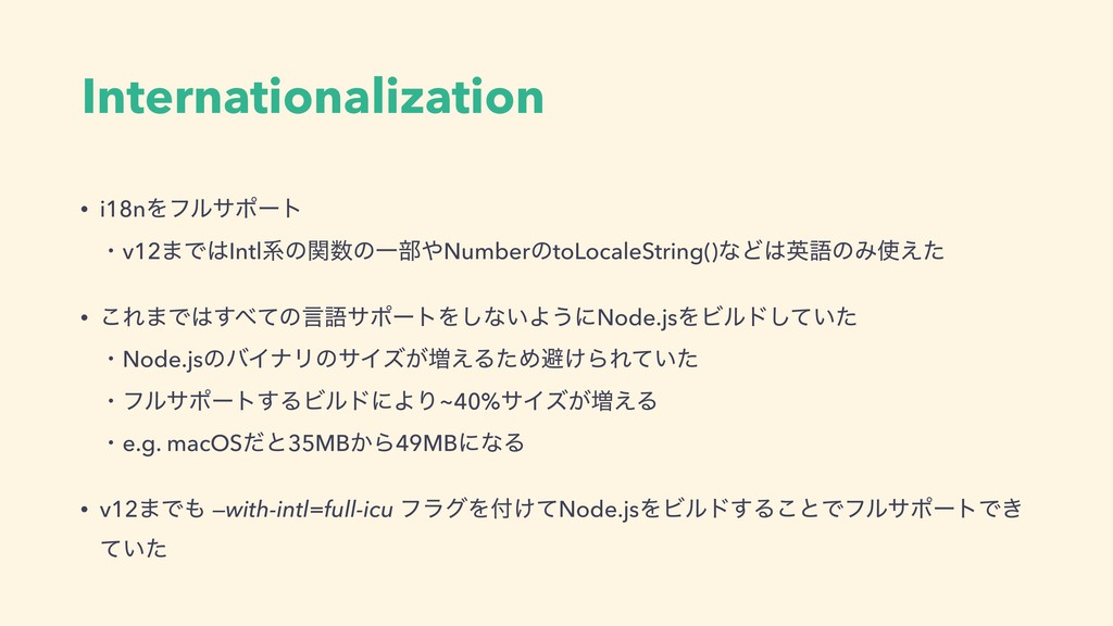 Internationalization • i18nΛϑϧαϙʔτ