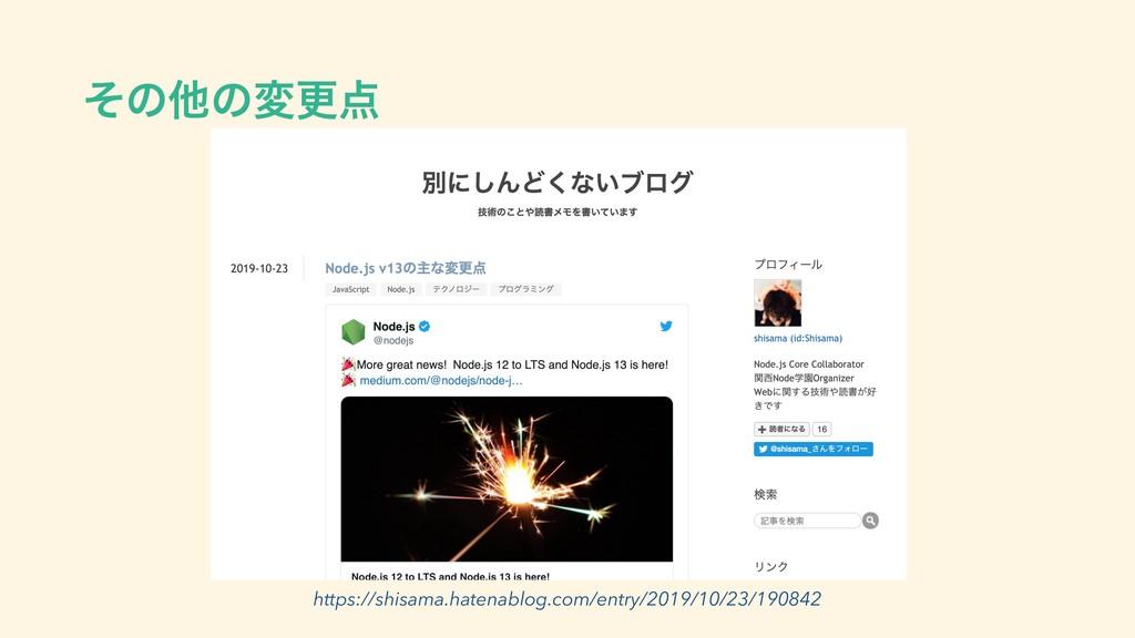 https://shisama.hatenablog.com/entry/2019/10/23...