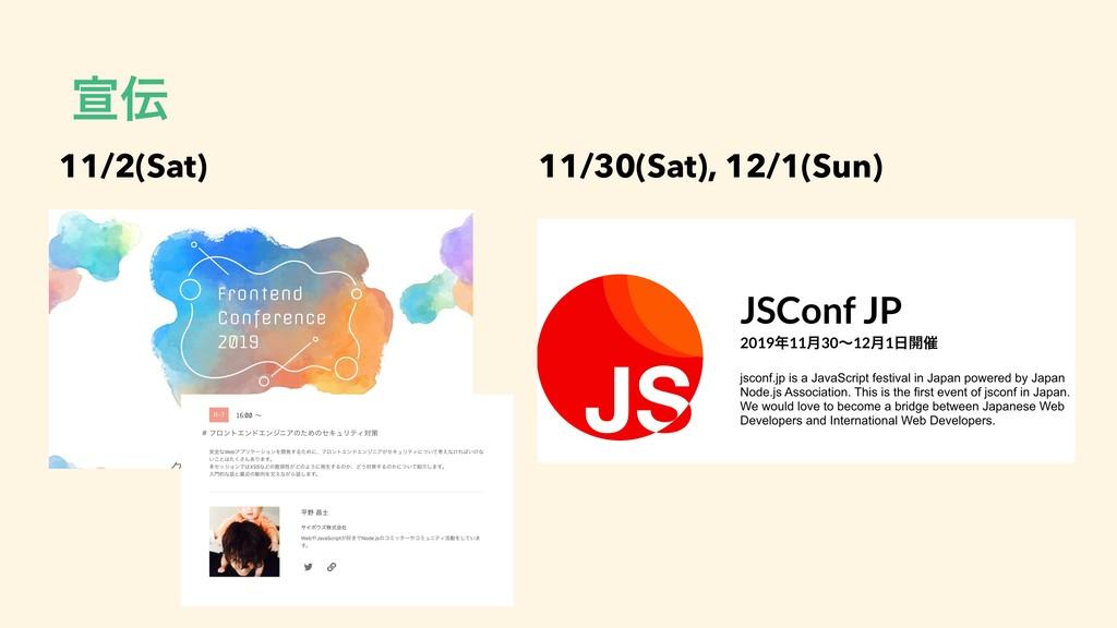 એ 11/30(Sat), 12/1(Sun) 11/2(Sat)