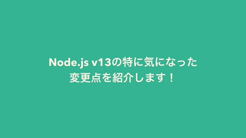 Node.js v13ͷಛʹؾʹͳͬͨ มߋΛհ͠·͢ʂ
