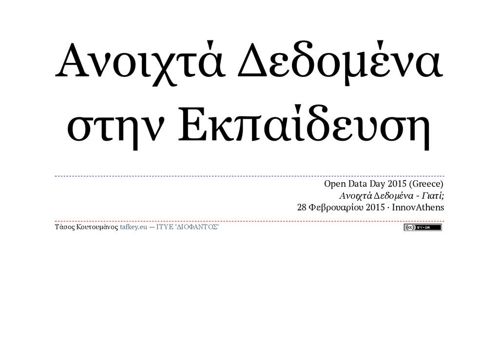 Open Data Day 2015 (Greece) Ανοιχτά ∆εδομένα - ...