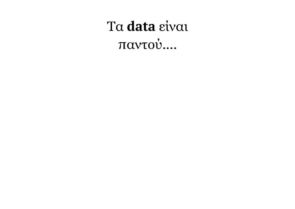 Τα data είναι παντού....