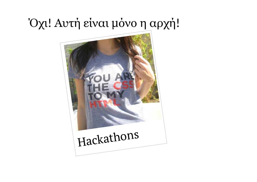 Όχι! Αυτή είναι μόνο η αρχή! Hackathons