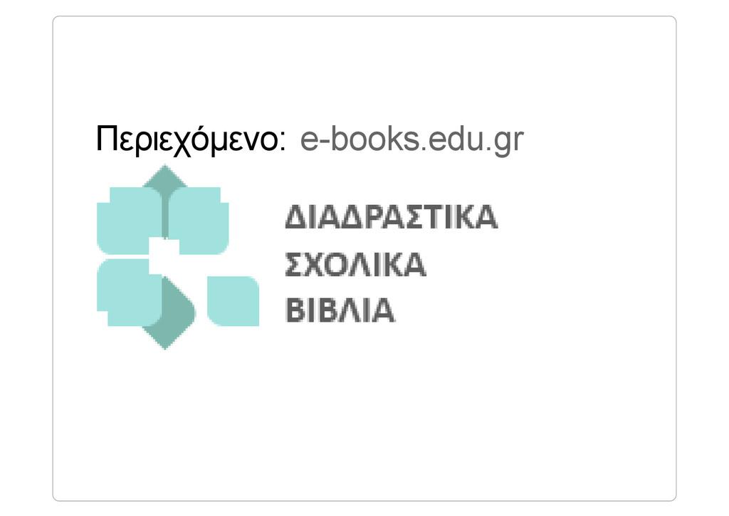 Περιεχόμενο: ebooks.edu.gr