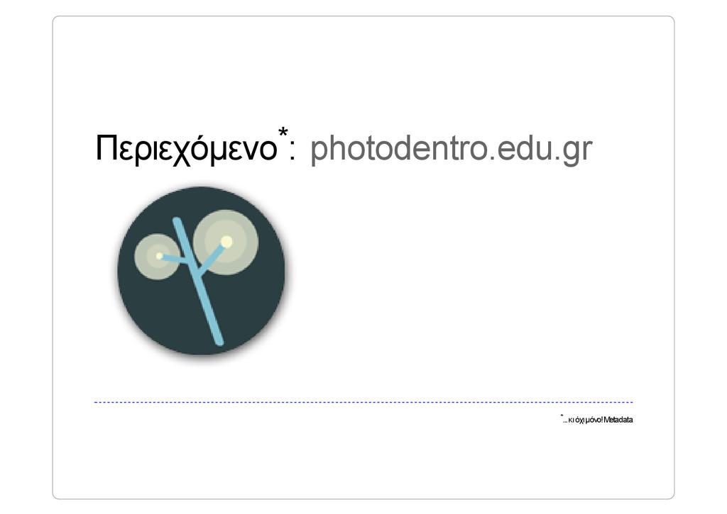 Περιεχόμενο*: photodentro.edu.gr *... κι όχι μό...