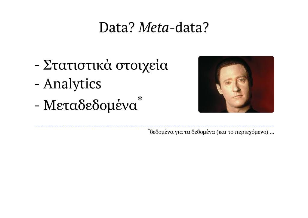 Data? Meta-data? - Στατιστικά στοιχεία - Analyt...