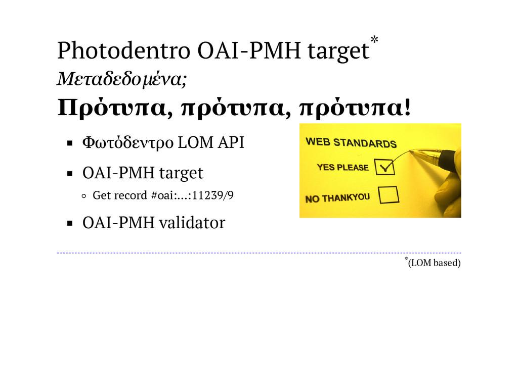 Photodentro OAI-PMH target* Μεταδεδομένα; Πρότυ...