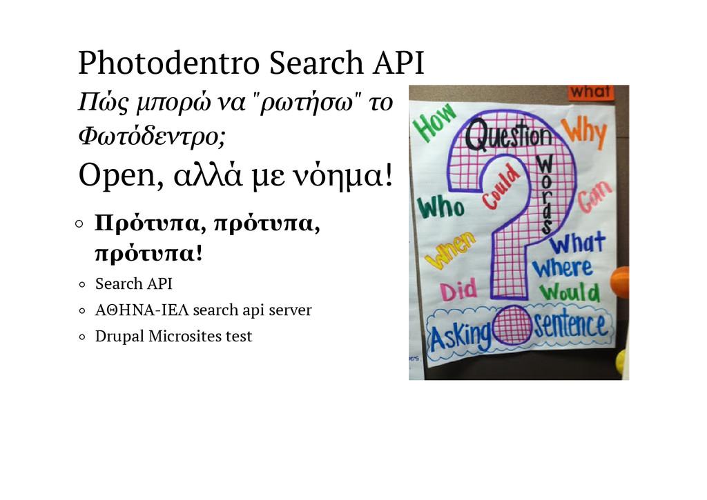 "Photodentro Search API Πώς μπορώ να ""ρωτήσω"" το..."