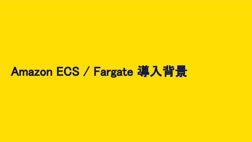 Amazon ECS / Fargate 導入背景