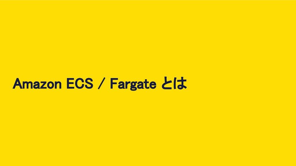 Amazon ECS / Fargate とは