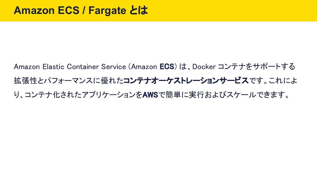 Amazon ECS / Fargate とは Amazon Elastic Containe...