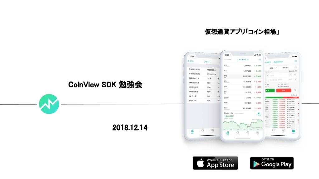 CoinView SDK 勉強会 仮想通貨アプリ「コイン相場」 2018.12.14