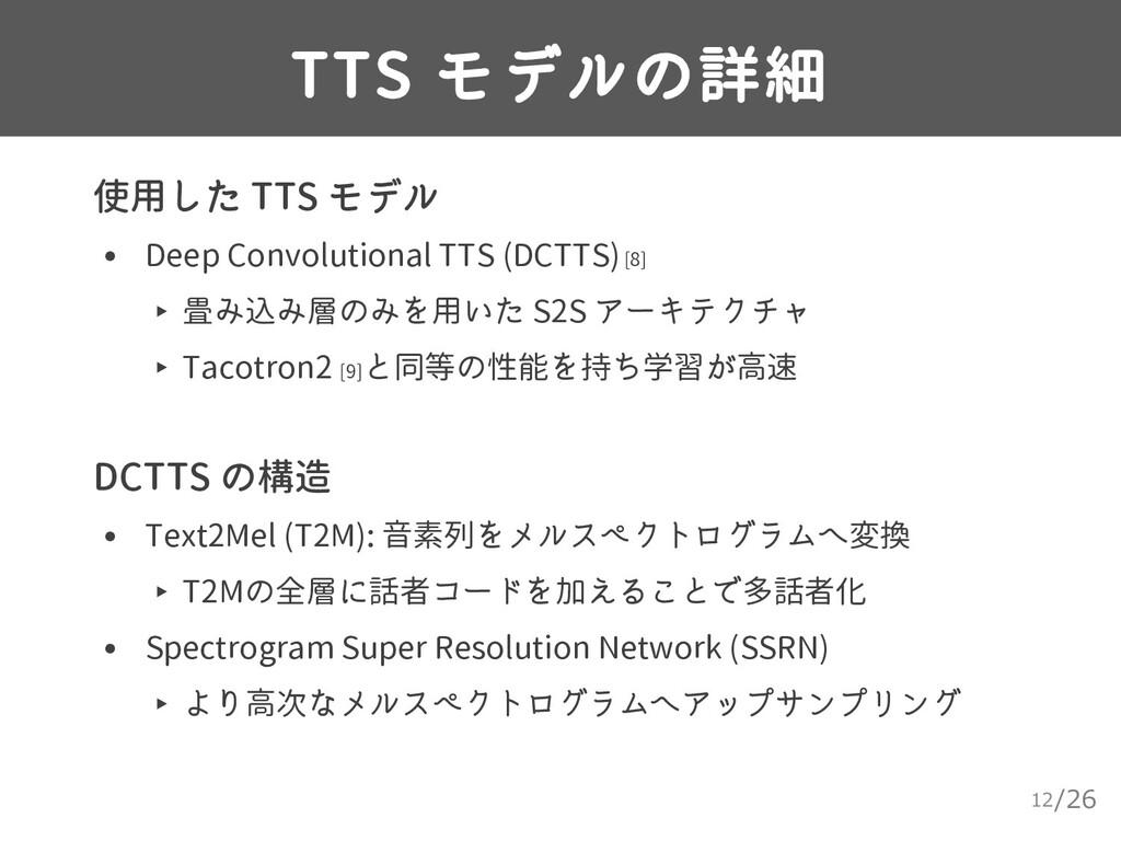 /26 TTS モデルの詳細 12 ▸ 使用した TTS モデル • Deep Convolu...