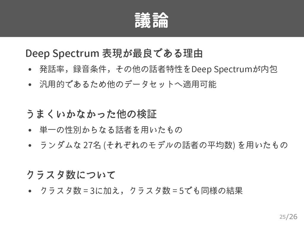 /26 議論 25 ▸ Deep Spectrum 表現が最良である理由 • 発話率,録音条件...