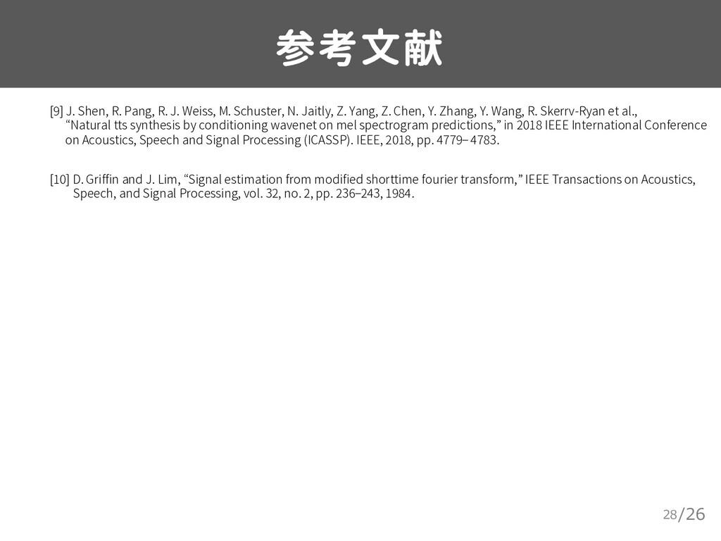 /26 参考文献 28 [9] J. Shen, R. Pang, R. J. Weiss, ...
