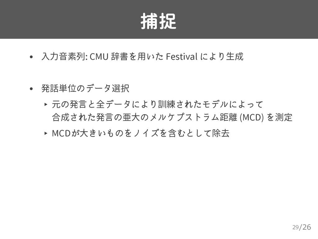 /26 捕捉 29 • 入力音素列: CMU 辞書を用いた Festival により生成 • ...