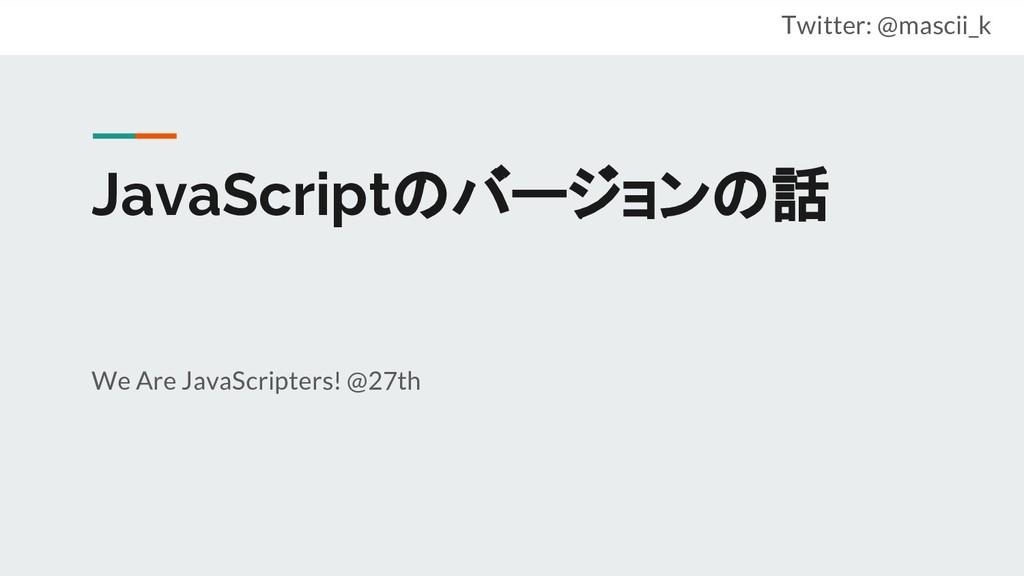 JavaScriptのバージョンの話 We Are JavaScripters! @27th ...
