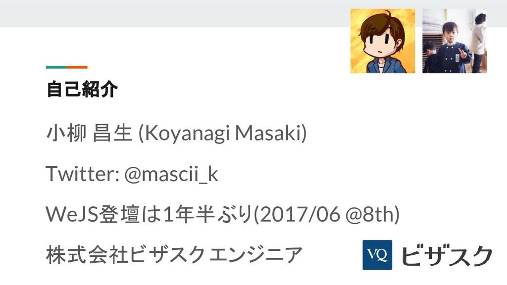 自己紹介 小柳 昌生 (Koyanagi Masaki) Twitter: @mascii_k...